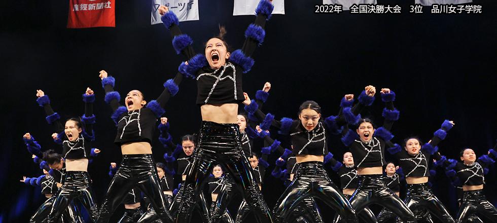 中学校ダンス部日本一を決める大会、日本中学校ダンス部選手権